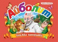 Книга-панорамка Чуковский.Айболит рус 91944 Кредо