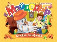 Книга-панорамка Чуковский.Мойдодыр рос 91947 Кредо