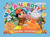 Книга-панорамка Чуковский.Муха-цокотуха рос 91946 Кредо