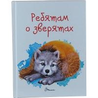 Книга А5 Завтра в школу: Ребятам о зверятах рус