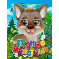 Книга А5 Лесные животные рус Мелов 94370 Кредо
