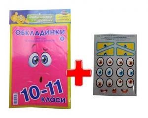 Обложки для книг 10-11 классы комплект с наклейками 13шт 150мкм