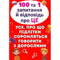 Книга 100 и 1 вопрос. О чем подростки стесняються говорить с взрослыми укр Бао 69123