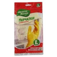 Перчатки универсальные Стандарт L МЖ 2758