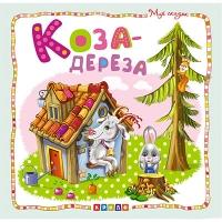 Книга Мир сказок. Коза-дереза рус 100385