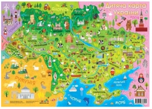 Плакат Детская Карта Украины 75859