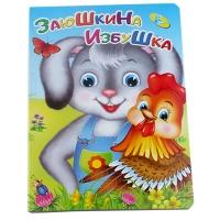 Книга А5 Заюшкина избушка рус 99451