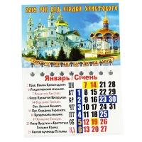 Календарь церковный маленький на магните