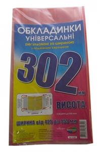 Обложки универсальные регулируемые по ширине высота 302мм Полимер
