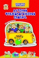 Словарь детский фразеологический А6 рус Талант