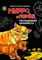 Книга детский детектив: Мурро и Гавчик. Расследование начинается рус Талант  6946