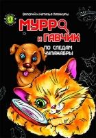 Книга детский детектив: Мурро и Гавчик. По следам чупакабры рус Талант  1054