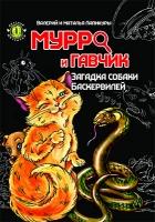 Книга детский детектив: Мурро и Гавчик. Загадка собаки Баскервилей рус Талант  1405