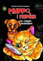 Книга детский детектив: Мурро и Гавчик. По следам чупакабры укр Талант  1061