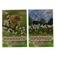 Календарь А5 символ года Крысы 2020г А5-01,А5-03