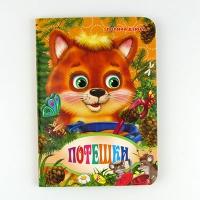 Книга А6 мини Потешки рус  96572 Кредо 3566