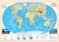 Физическая карта мира М1:55 000 000 настенная 65*45см укр картон