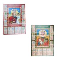 Календарь А2 Церковный ПР-01,02,03,04,07,08,09,10