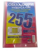 Обложки универсальные регулируемые по ширине высота 255мм Полимер