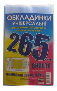 Обложки универсальные регулируемые по ширине высота 265мм Полимер