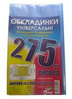 Обложки универсальные регулируемые по ширине высота 275мм Полимер