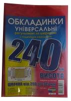 Обложки универсальные регулируемые по ширине высота 240мм Полимер