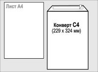 Конверт почтовый С4 белый склееный 90 229*324мм   4040