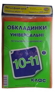 Обложки для книг 10-11 классы двойной рельеф шов 200мк арт4.6