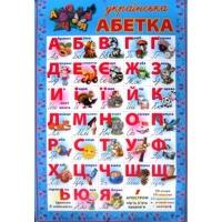 Плакат А2 Азбука картон украинская Новиков