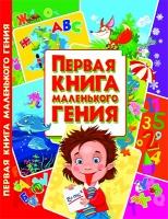 Книга Первая книга маленького гения рус БАО  352630