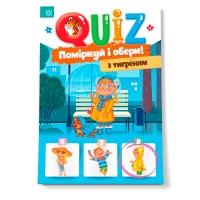 Книга: Подумай и выбери с тигриком QUIZ 120327