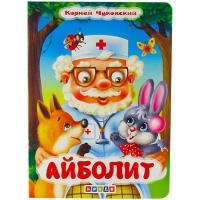 Книга А5 Айболит Чуковский рус  100609 Кредо