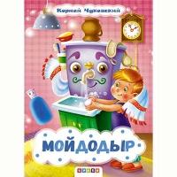 Книга Чуковский Мойдодыр рус 100565 Кредо 6895