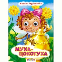 Книга А5 Муха-Цокотуха Чуковский рус 100566 Кредо