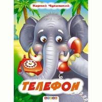 Книга А5 Телефон Чуковский рус 100567 Кредо 6918