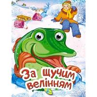 Книга А5 По щучьему велению ЦК укр 99728 Кредо 7212