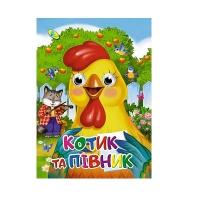 Книга А5 Котик и петушок ЦК укр 99712 Кредо 7250