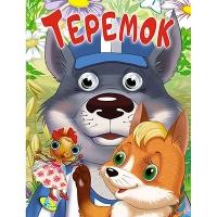 Книга А5 Теремок укр 100249 Кредо 9787
