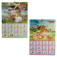 Календарь А4 символ года Крысы 2020г перелив 5-641(6778)