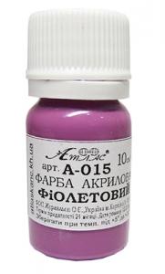 Краска акриловая фиолетовая 10мл А-015