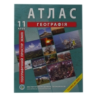 Атлас География Географическое пространство земли 11 класс