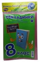 Обложки для книг 8 класс с дополнительным регулятором по ширине 200мкм