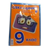 Обложки для книг 9 класс комплект с наклейками 9шт 175мкм арт1,6