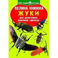 Большая книга. Жуки укр БАО 7044