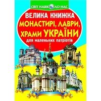 Большая книга. Монастыри, лавры, храмы Украины укр БАО