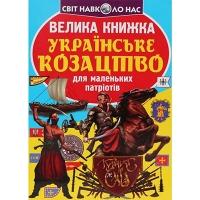 Большая книга. Украинское казачество укр БАО 2292