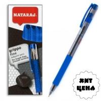 Ручка шариковая синяя 0,7мм Nataraj Grippo 10шт в уп 206500006
