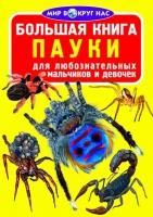Большая книга. Пауки укр Бао 2544