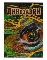Энциклопедия А4 Динозавры укр 0653