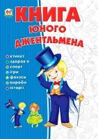 Энциклопедия для любознательных. Книга юного джентльмена А5 рус 3487 и 9812